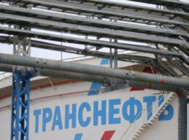 «Транснефть» ответила на предложения Шрёдера по контролю качества нефти